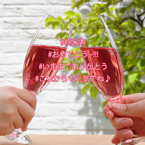米寿祝い名入れフラワースパークリング