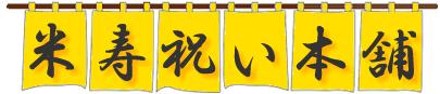 米寿祝いプレゼントの専門店 米寿祝い本舗