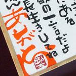 名入れラベルの日本酒