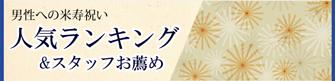 お父さんの米寿祝いプレゼント人気ランキング