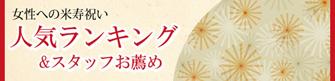 お母さんの米寿祝いプレゼント人気ランキング