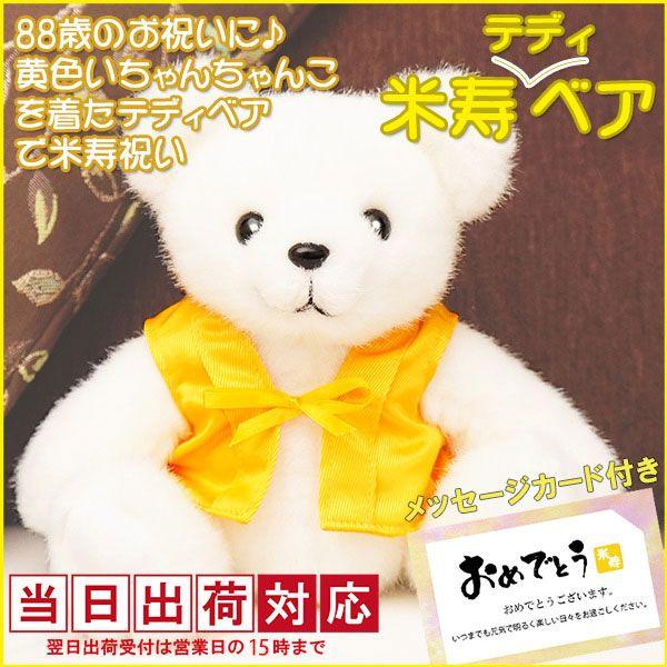 米寿ベア(メッセージカード付)の画像