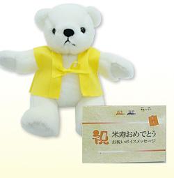 ボイス米寿ベア(ボイスメッセージカード付)の画像