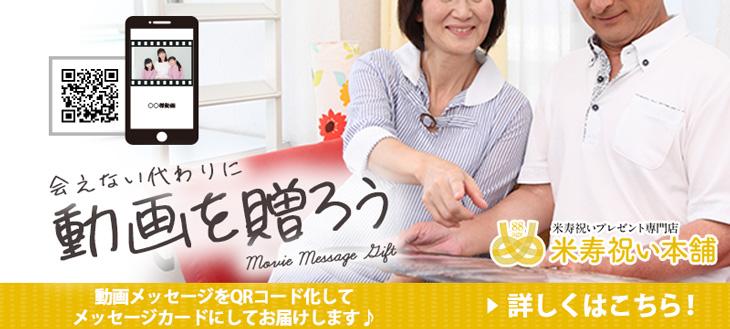 米寿祝いのメッセージで動画を贈ろう!
