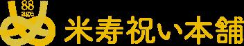 米寿祝いプレゼント専門店【米寿祝い本舗】
