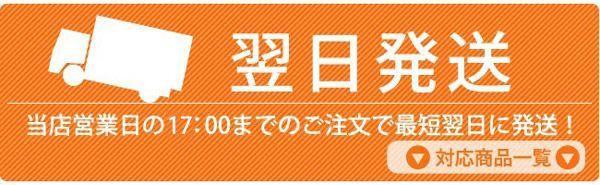 米寿祝いお急ぎ