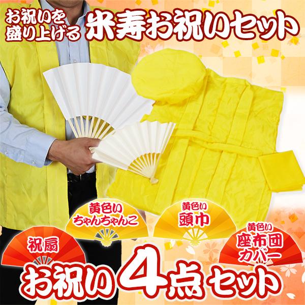 米寿祝い用黄色いちゃんちゃんこ、頭巾(帽子)、扇子、座布団カバーセット