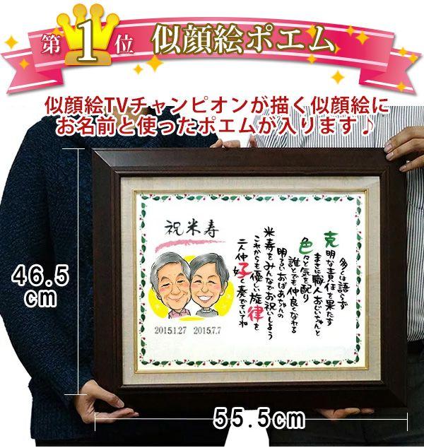 米寿のお祝い人気プレゼントランキング1位