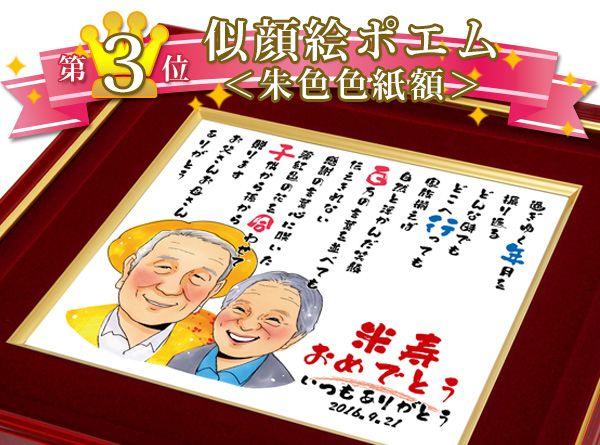 米寿のお祝い人気プレゼントランキング3位