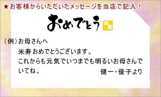 米寿祝いメッセージカード