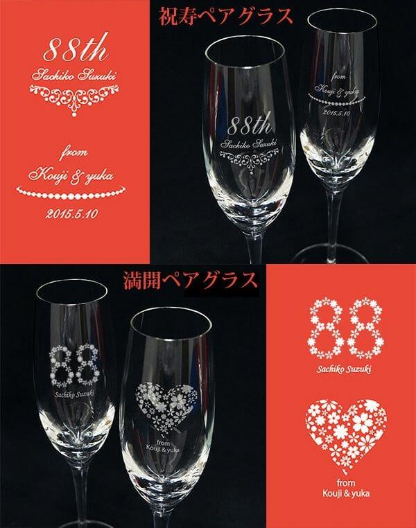 米寿祝いのペアグラス