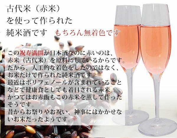 米寿祝いの赤い日本酒