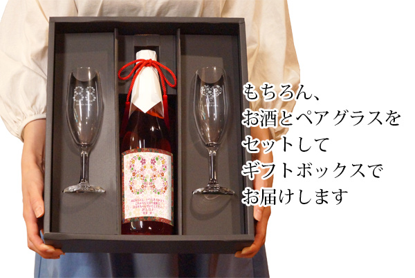 米寿祝いの赤いお酒と名入れペアグラス