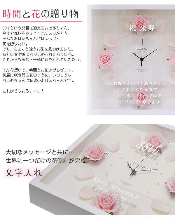 文字盤に薔薇の花をあしらった時計