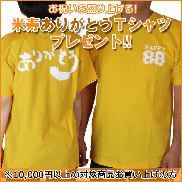 米寿ありがとうTシャツのプレゼント
