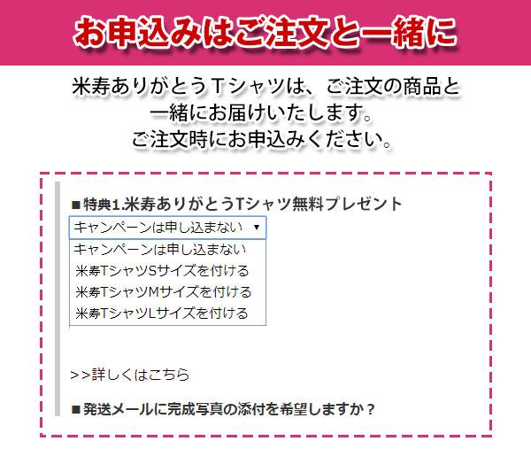 赤いちゃんちゃんこか米寿Tシャツプレゼント