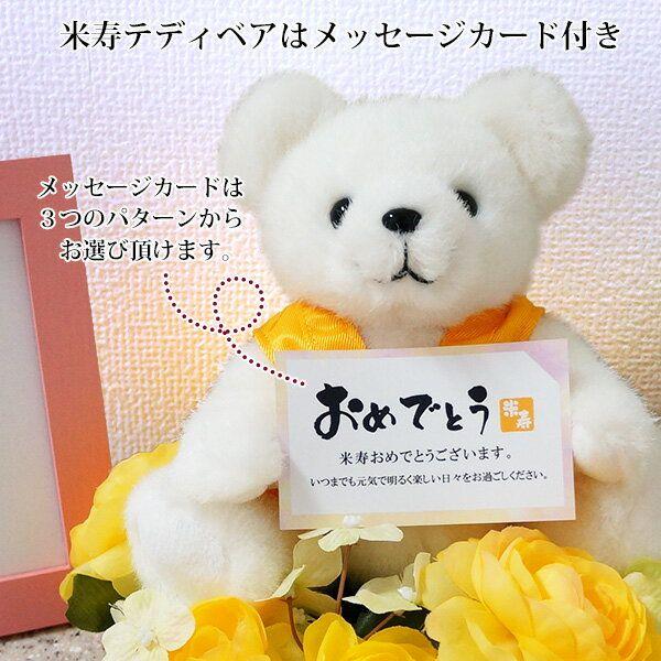 米寿のメッセージカード付ベア