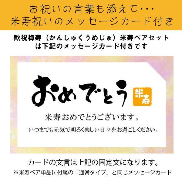 米寿祝いのメッセージカード