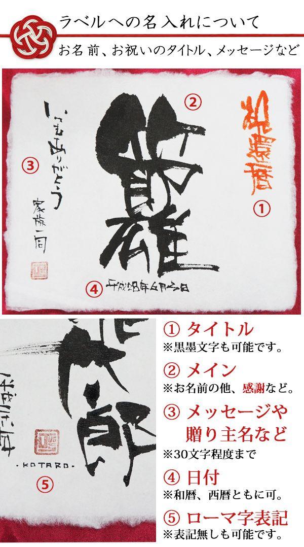 米寿祝い日本酒名前入りラベル