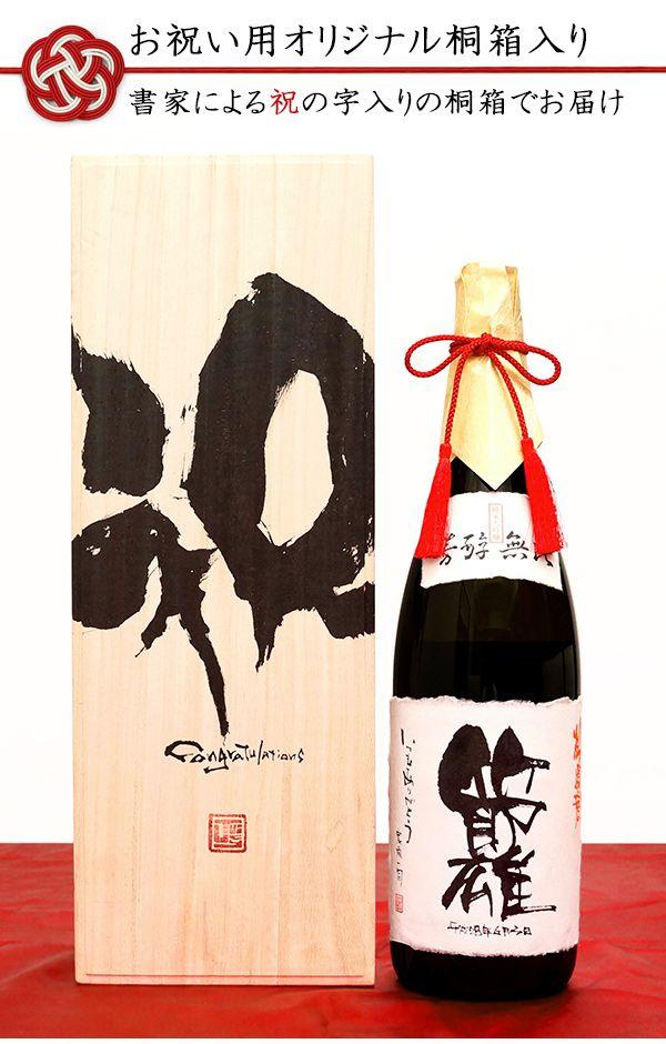 88歳 米寿祝い純米大吟醸酒 桐箱入り