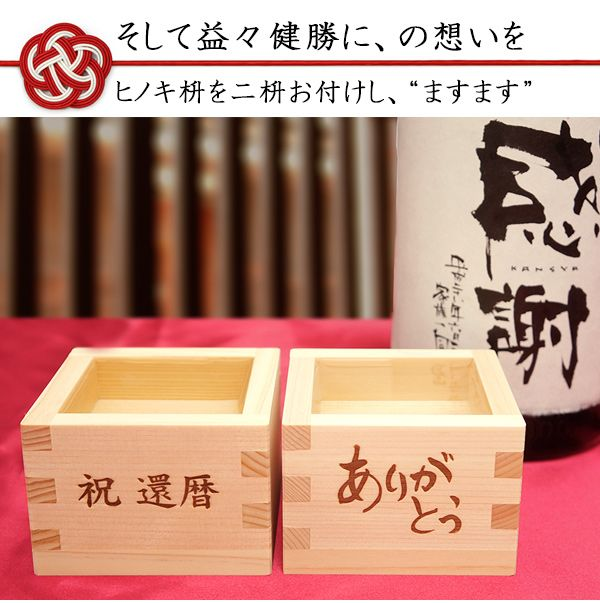 88歳 米寿祝い純米大吟醸酒 枡付き