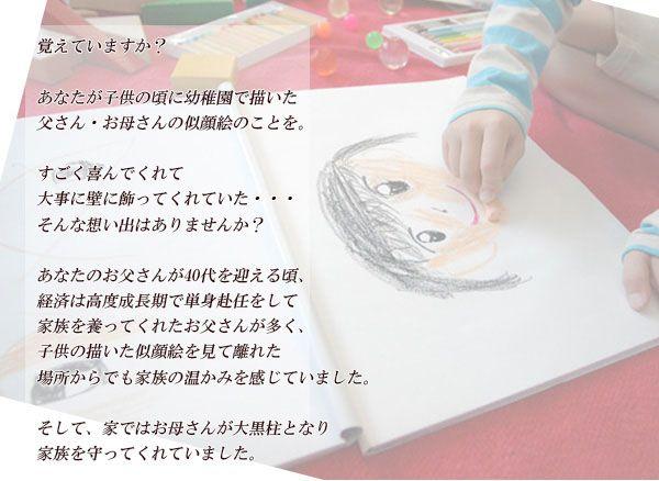 似顔絵TVチャンピオン優勝作家コオロギさん