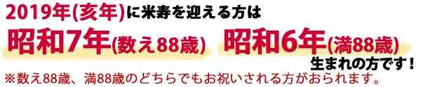 2019年(令和元年)に米寿祝いをする方は昭和7年(数え年)、昭和6年(満年齢)生まれになります