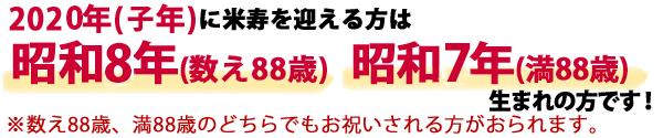 2020年(令和二年)に米寿祝いをする方は昭和8年(数え年)、昭和7年(満年齢)生まれになります