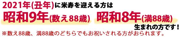 2021年(令和三年)に米寿祝いをする方は昭和9年(数え年)、昭和8年(満年齢)生まれになります