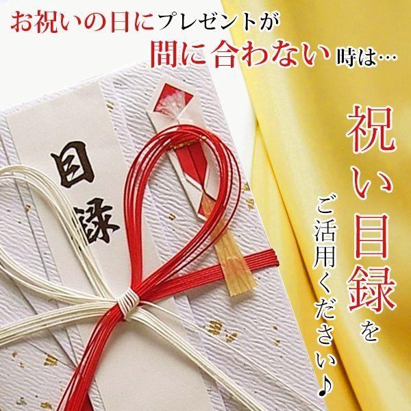 米寿祝い目録