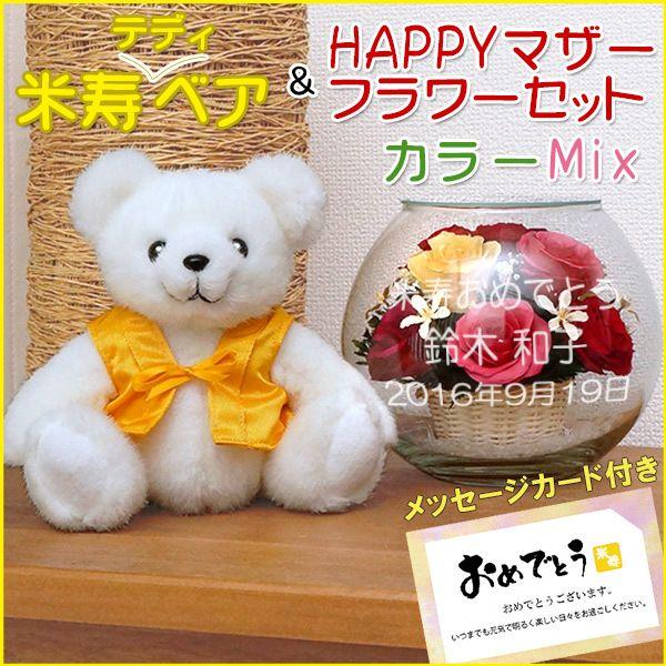 米寿のお祝い人気プレゼントランキング2位