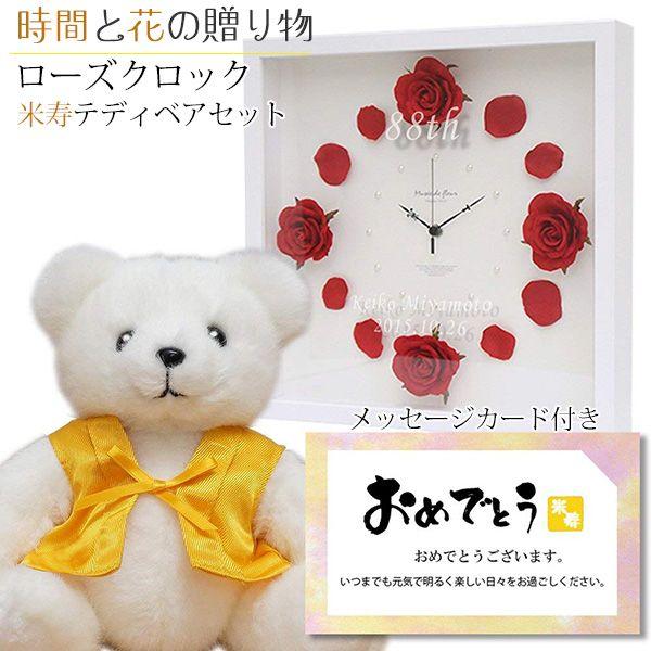 時間と花の贈り物 ローズクロックと米寿ベアセット