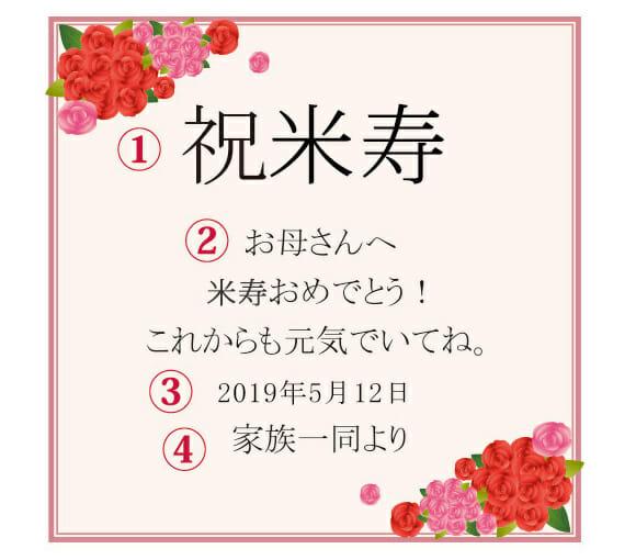 米寿祝い用梅酒のラベル