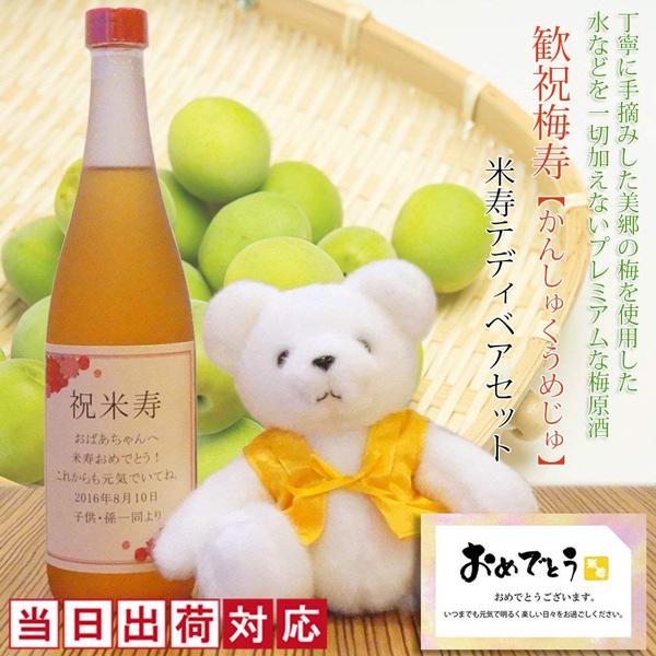 米寿祝いにオリジナルラベルの梅酒と米寿ベア