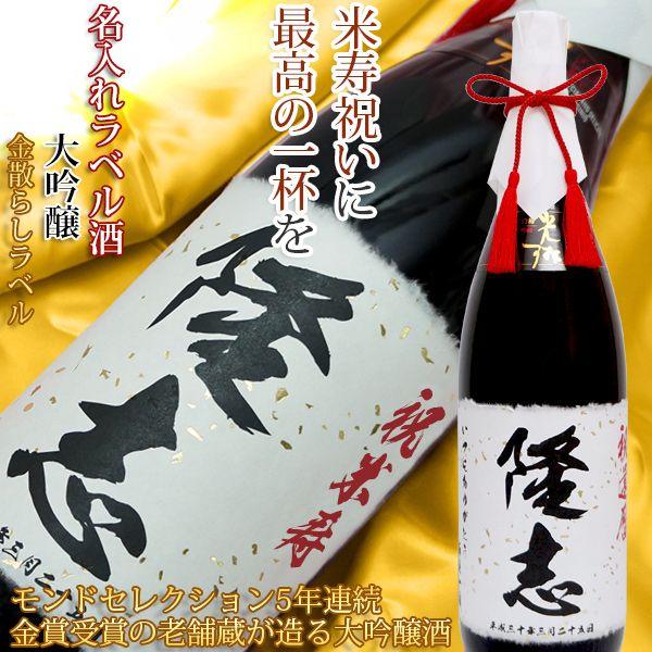 男性(父)の米寿祝いにお名前入りラベルの大吟醸酒をプレゼント</h2>