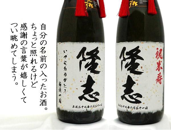 米寿のお祝いプレゼントにお名前入りラベルの大吟醸酒