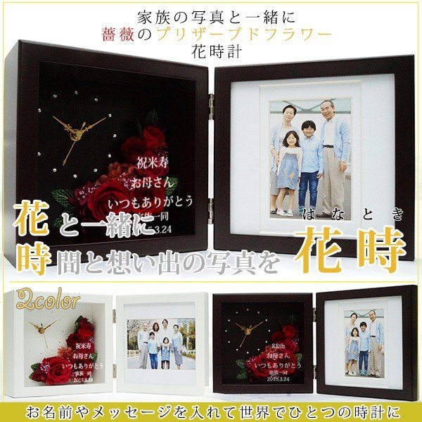 米寿祝い女性プレゼント プリザ付き時計