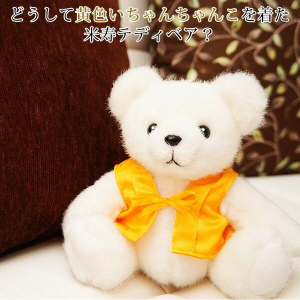 黄色いちゃんちゃんこを着た米寿テディベア