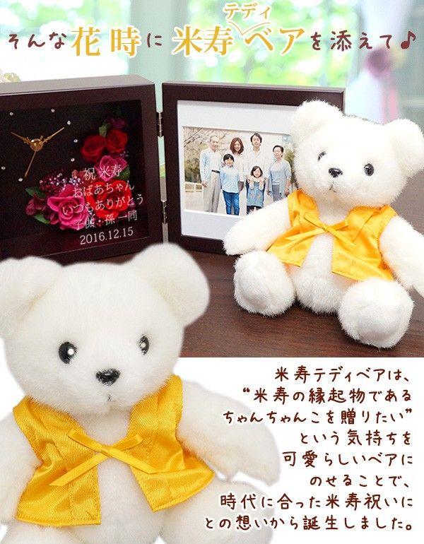 米寿ベアとプリザ付き時計のプレゼント