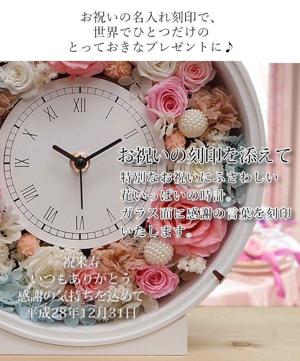 米寿祝いの名入れが出来る花時計のプレゼント