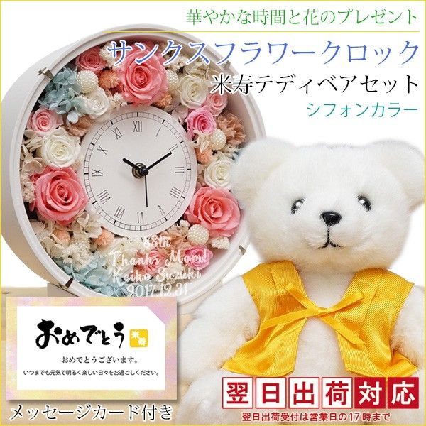 バラの花いっぱいの花時計と米寿ベアのプレゼント