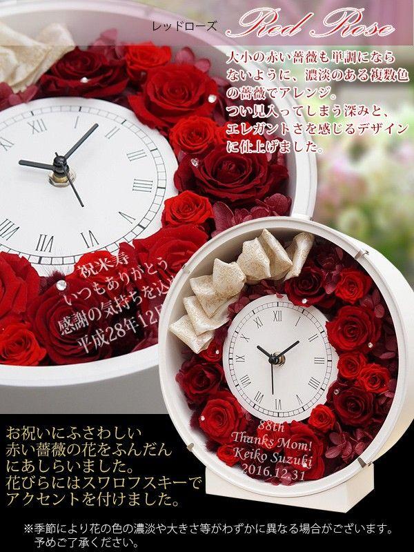 バラの花いっぱいの花時計の米寿祝いプレゼント