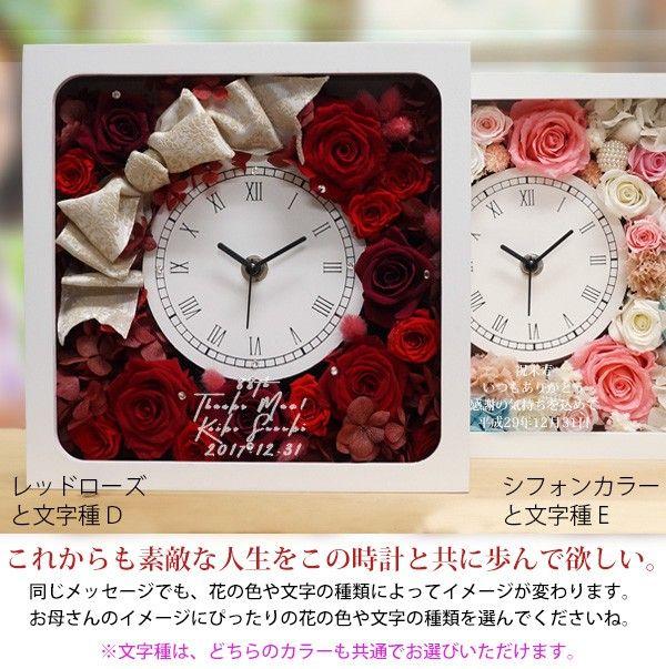 花時計への名入れ