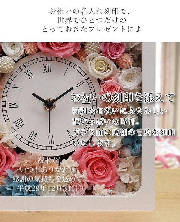 花時計への米寿祝いの名入れ