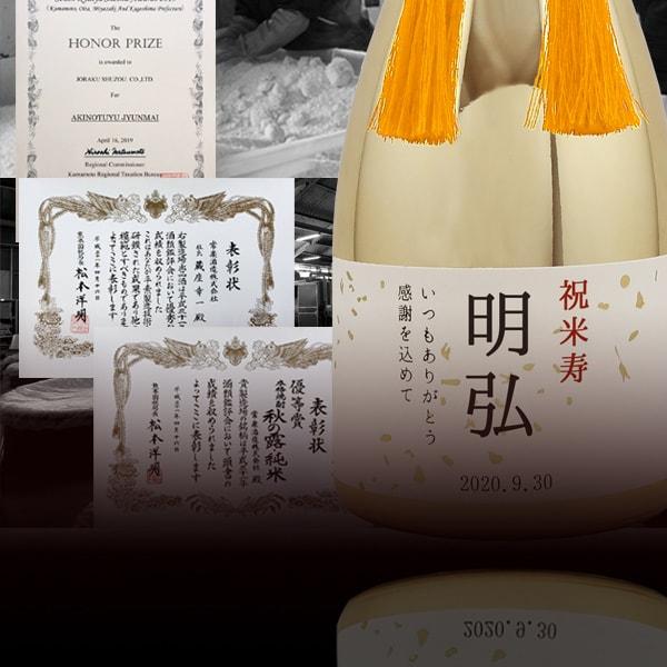 米寿祝いにお名前入りラベルの米焼酎