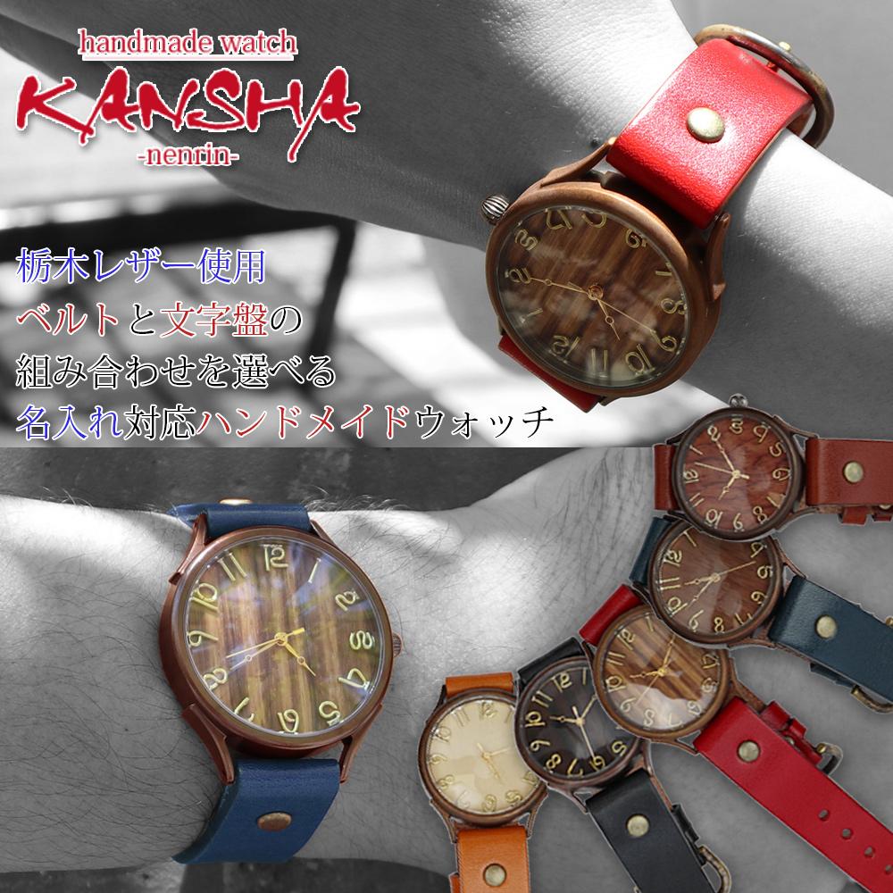 オーダーメイド腕時計米寿祝いプレゼント