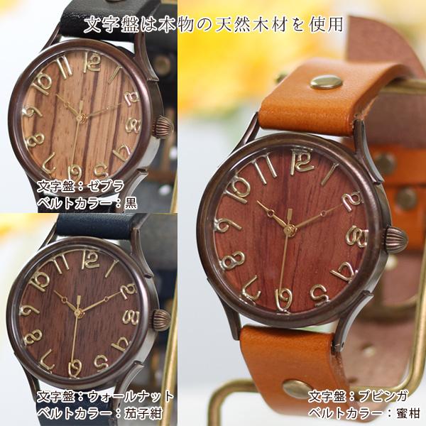 米寿祝いオーダーメイド腕時計