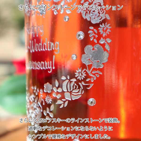 米寿祝い名入れ刻印ボトル