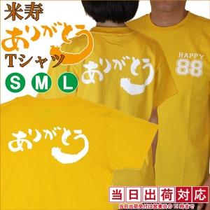 米寿ありがとうTシャツ