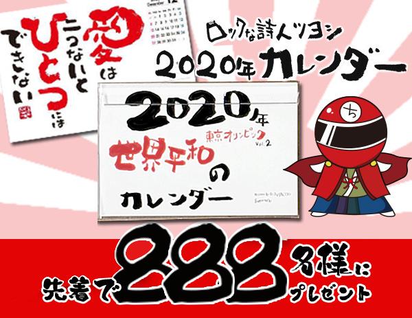 2020年カレンダープレゼント